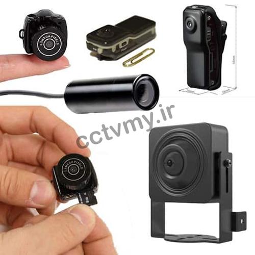 خرید دوربین مداربسته بسیار کوچک
