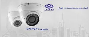 فروش عمده دوربین مداربسته به همکار در تهران