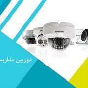 پخش کننده دوربین مداربسته هایک ویژن در ایران به قیمت ویژه