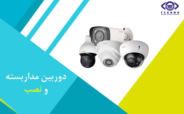 فروش دوربین مداربسته و نصب به قیمت عمده