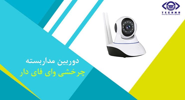 فروش دوربین مداربسته 2 مگاپیکسل چرخشی وای فای