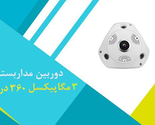 قیمت دوربین مداربسته 360 درجه 3 مگاپیکسل