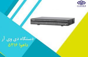قیمت روز دی وی آر داهوا 5216
