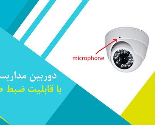 قیمت دوربین های مداربسته ضبط صدا در یزد