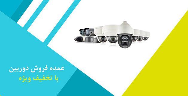 خرید انواع مدل دوربین مداربسته تحت شبکه