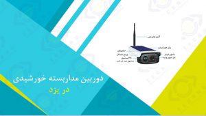 قیمت دوربین مداربسته خورشیدی خوب در یزد