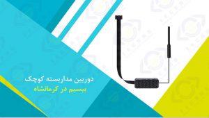فروش اینترنتی دوربین مدار بسته بیسیم کوچک کرمانشاه