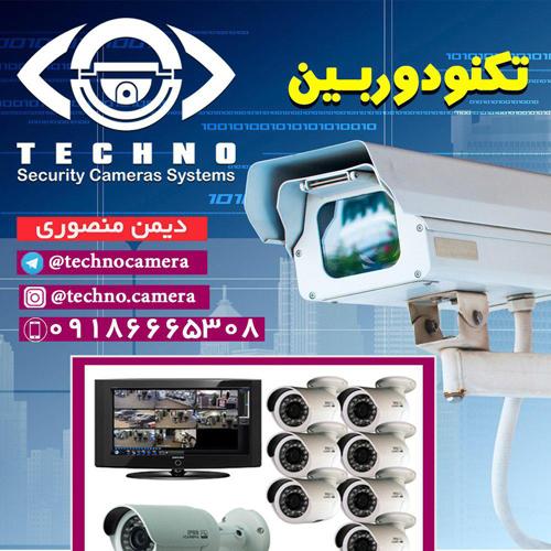 قیمت دوربین مداربسته رم خور لامپی ارزان