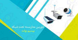 فروش دوربین مداربسته تحت شبکه بیسیم
