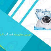 فروش دوربین مداربسته ضد آب