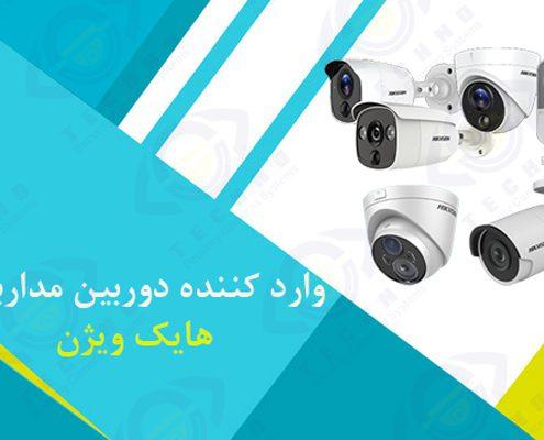 نمایندگی دوربین مداربسته تبریز
