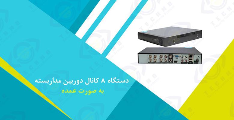 قیمت دستگاه 8 کانال دوربین مداربسته