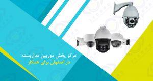 مرکز پخش دوربین مداربسته در اصفهان