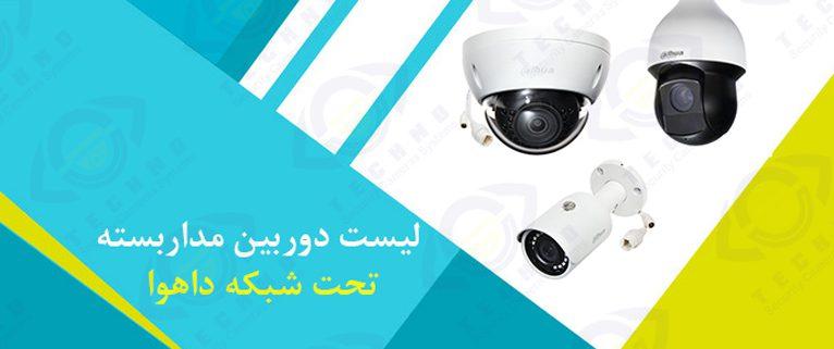 لیست قیمت فروش دوربین مداربسته تحت شبکه داهوا