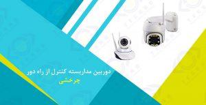 قیمت دوربین مداربسته کنترل از راه دور