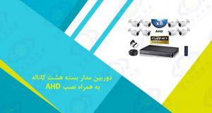قیمت دوربین مدار بسته هشت کاناله