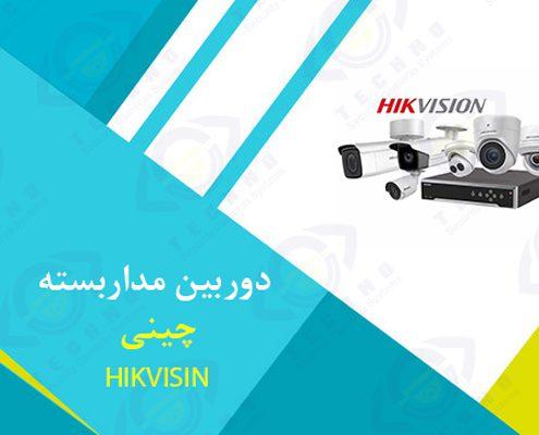 فروش دوربین مداربسته چینی HIKVISIN