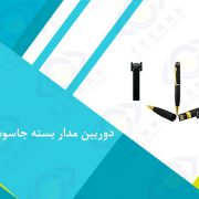 خرید دوربین مدار بسته جاسوسی تبریز