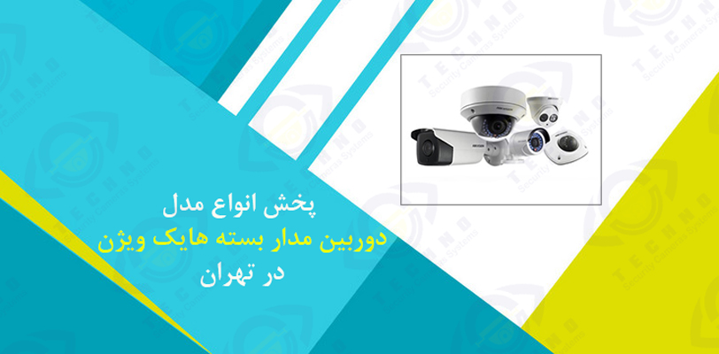 پخش انواع مدل دوربین مدار بسته تهران