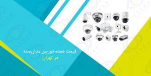 قیمت عمده دوربین مداربسته در تهران
