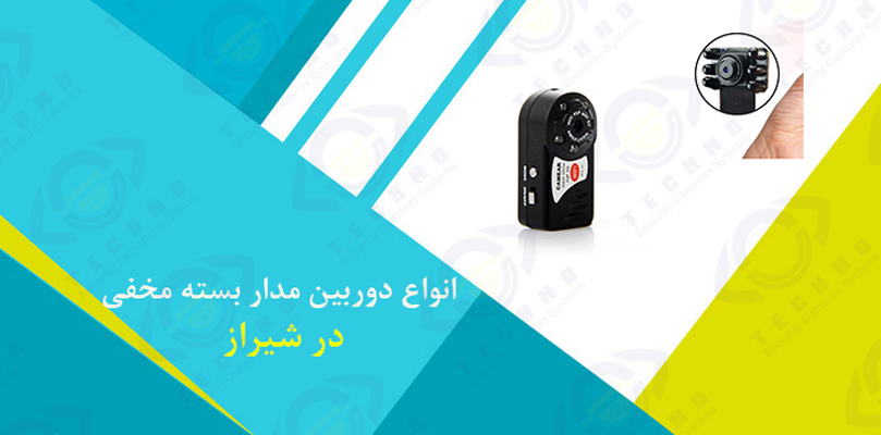 خرید انواع دوربین مدار بسته مخفی در شیراز