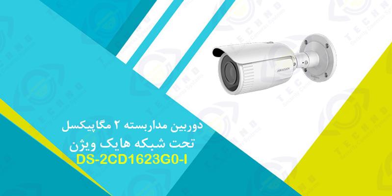 قیمت دوربین مداربسته 2 مگاپیکسل