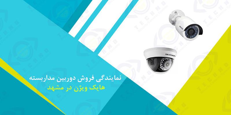 نمایندگی فروش دوربین مداربسته هایک ویژن در مشهد