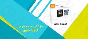 خرید دزدگیر gmk 890