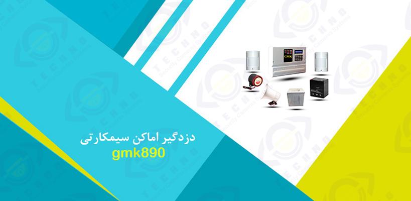 خرید دزدگیر gmk890