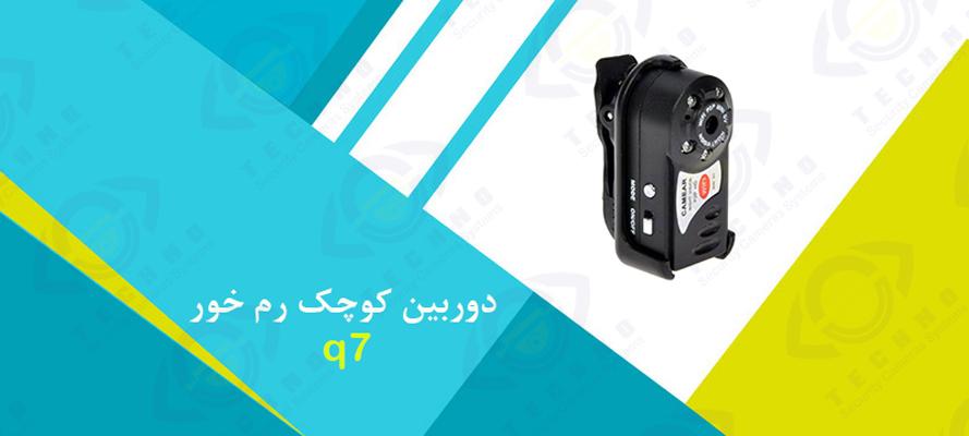 قیمت دوربین کوچک رم خور q7