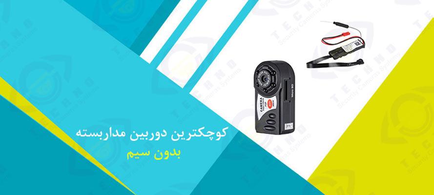فروش کوچکترین دوربین مداربسته بدون سیم