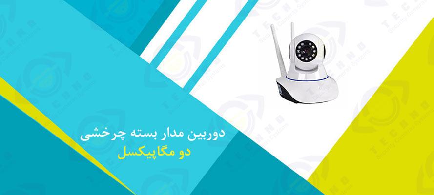خرید دوربین مدار بسته چرخشی
