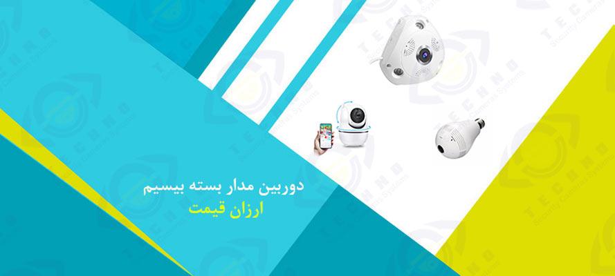 دوربین مدار بسته بیسیم ارزان قیمت