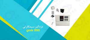 قیمت دزدگیر gmk 890