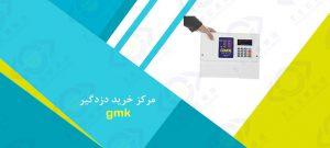 مرکز خرید دزدگیر gmk