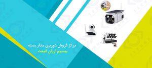 مرکز فروش دوربین مدار بسته بیسیم ارزان قیمت